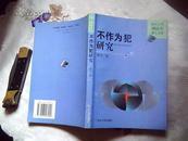 武汉大学刑法学博士文库:《不作为犯研究》