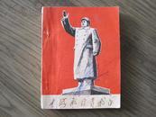 大海航行靠舵手《毛主席题词手书》文革时期·内有大量版画肖像