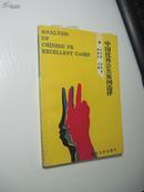 中国优秀公关案例选评