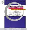医学心理学(临床医学类、护理类、药学类、医学技术类专业用)