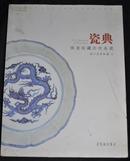 【瓷典--徐龙珍藏历代面瓷】画册
