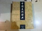 中国美术辞典 (16开精装,带护封),
