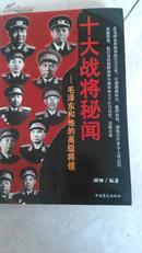 十大战将秘闻 毛泽东和他的高级将领