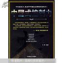 中国式控制力(许燕编著 中国致公出版社 2006年1版1印)