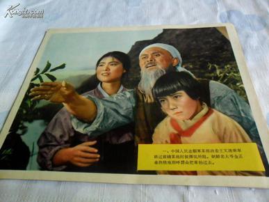 老电影海报 【 英雄儿女 全6张,规格高26,宽32】孔网孤本
