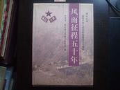 军政大学 风雨征程五十年(1949----1999)---谨以此书 献给中华人民共和国建国五十周年