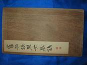 旧拓张黑女墓志(民国二十年珂罗版,前后木板,经折装)