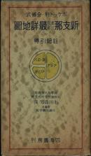 1939年《新支那满蒙回藏最祥地图》松田寿男 25图 本文141页 四海书房