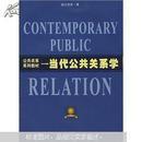 当代公共关系学