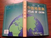 分省中国地图集,