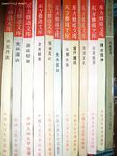 东方修道文库(系列全套11册)/LZP?