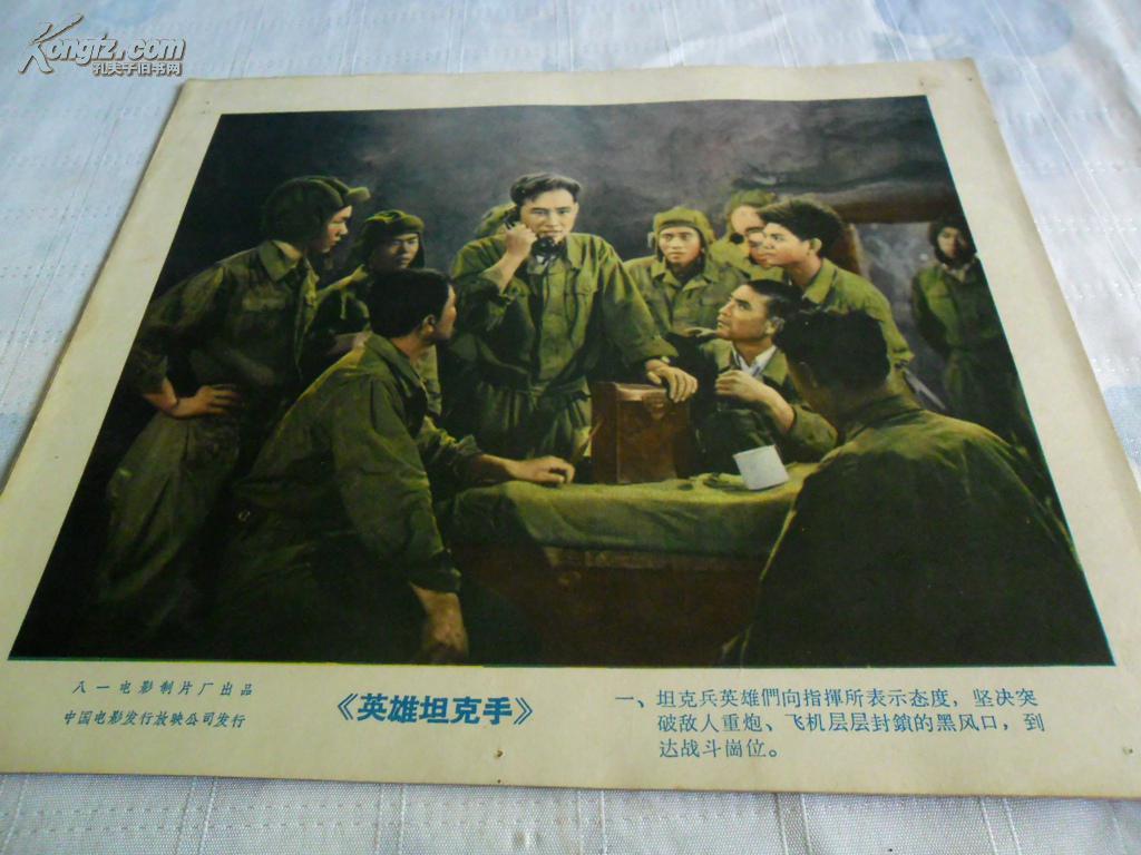 老电影海报 【英雄坦克手 全8张,规格高26,宽32】