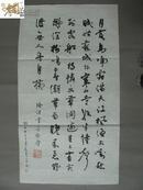 名家书画  168【小不在意 14】平湖 胡士莹    书法  教育家  书画家