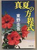 日文原版 真夏の方程式 东野圭吾 2013年 推理 64开本  盛夏的方程式 包邮局挂号印刷品 日语版 小说 东野