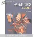 弦乐四重奏小品集(2)(修订版)(低音提琴.第三小提琴)只有2册