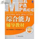 2013年MBA、MPA、MPAcc入学考试综合能力辅导教材 全国工商管理硕士入学考试研究中心 机械工业出版社 9787111395553