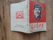67年武汉钢二司湖北工业学校总部成立一周年纪念《毛主席万岁---毛主席版画肖像汇编》一册  有林彪题词 包快递