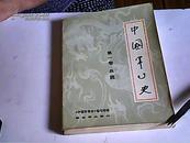 中国军事史 第一卷兵器