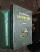 贵州省中药及民族药材质量标准  原动物彩色图鉴  上下册  品如图  鲍家科主编签名本 货号13-4