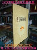 70年代出版的-------【陕北革命民歌选集】-------虒人永久珍藏