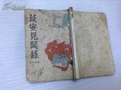 1946年【延安见闻录】金东平著 罕见的书
