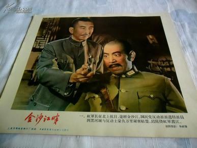 老电影海报 【金沙江畔 全8张,规格高26,宽32】孔网孤本