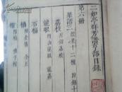 二如亭群芳谱亨部目录:第六册     明版书