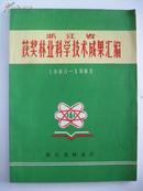 浙江省获奖林业科学技术成果汇编 1980-1983