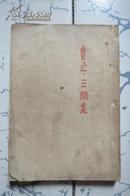 1947年民国版  三闲集 鲁迅