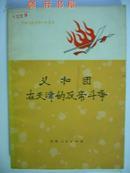 天津人民反帝斗争史话:义和团在天津的反帝斗争(带语录 馆藏)