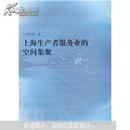 上海生产者服务业的空间集聚   正版现货0259Z