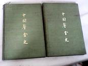 中国厘金史,影印本,全二册台版