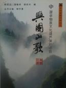 兴国山歌 (中国非物质文化遗产保护项目)一版一印1000册(客家)