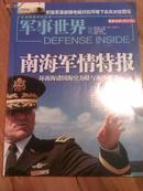 军事世界画刊   南海军情特报   2009年5月号  有赠品   多图介绍