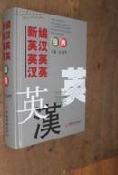 新编英汉英英汉英词典   货号60-5