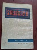 实用日语会话手册