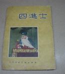 四进士(京剧)57年版62年2印仅9500册 周信芳演出本.全剧照图片!