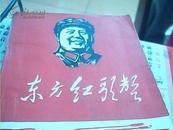 东方红歌声(2)有林彪毛主席像