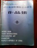 中华人民共和国第三届国际摄影艺术展览作品集