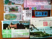 旅游门票:五台山(及手绢)、毛主席旧居枣园、姜子牙钓鱼台(60分邮政明信片)郑州旅游优惠券1本、北京、承德、侯马、太子滩、云南民族村、北戴河、雨花台、通天峡风景区、天官王府景区