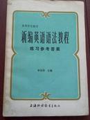 新编英语语法教程(练习参考答案)