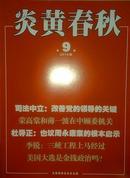 全新 正版 炎黄春秋杂志 2014年9期 党史 历史