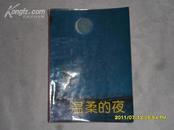 温柔的夜(台湾·三毛 著) 32开本186页  非馆藏  包邮挂费