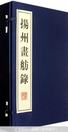 扬州画舫录手工宣纸线装广陵书社