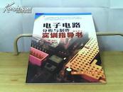 电子电路分析与制作实训指南导书 (模电部分)