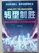 转型制胜:提高企业转型能力与竞争性的全胜策略