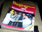 BEIJING Review 1993 NO.11
