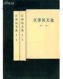 江 泽民文选