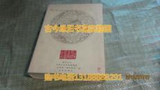 十集大型纪录片——齐鲁青未了(一部用影像解读的齐鲁五千年历史,16开)
