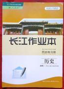 长江作业本,历史,选修1, 同步练习册,历史上的重大改革回眸